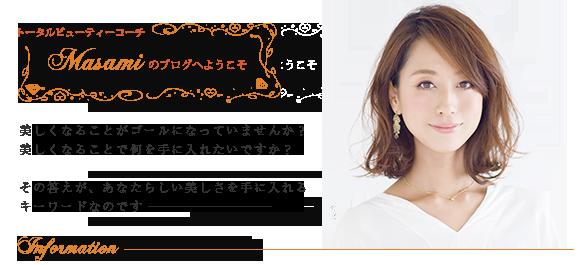 トータルビューティーコーチ浅田雅美『30代から40代のためのメイクレッスン』大阪・梅田